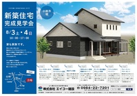 8/3㊏4㊐完成見学会のお知らせ