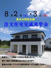 【夏の完成見学会in高原町】のお知らせ