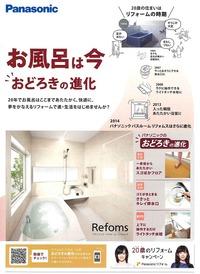 【お風呂のリフォームのススメ】