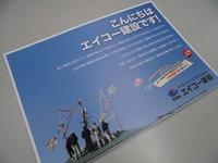 【公式パンフレット完成】のお知らせ