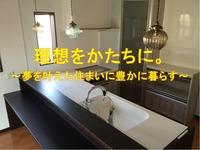 4/2㊏3㊐完成見学会開催
