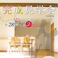 5/28㊏29㊐☆完成見学会開催☆
