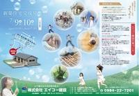7/9㊏10㊐完成見学会のお知らせ