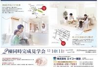 12/10㊏~11㊐【完成見学会】