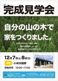 12月7日(土)8日(日)完成見学会開催