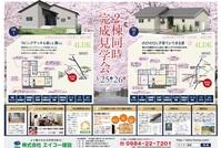 3/25㊏26㊐【完成見学会開催】
