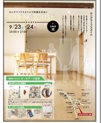 9/23㊏24㊐【完成見学会】