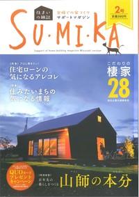住まいの雑誌【SUMIKA】掲載のお知らせ