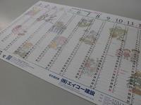 【新年のカレンダー完成】