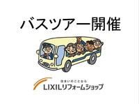 バスツアー開催のお知らせ