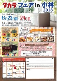 6/23㊏24㊐ タカラフェアin小林のお知らせ