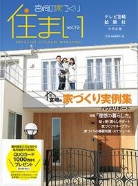 宮崎の家づくり【住まい】掲載のお知らせ