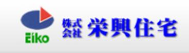 株式会社栄興住宅